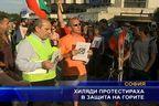 Хиляди протестираха в защита на горите