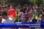 Протест срещу гей парада в столицата