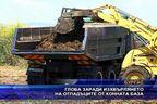 Глоба заради изхвърлянето на отпадъците от конната база
