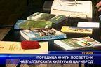 Поредица книги посветени на българската култура в Цариброд