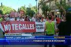 Главна стачка в Испания