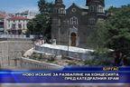 Ново искане за разваляне на концесията пред катедралния храм