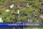 Съхраняване на българската памет