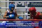 """""""Априлец - Бояджик"""" - с първи победи на Европейското по бокс"""
