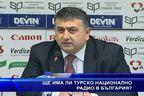 Ще има ли турско национално радио в България?