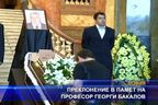 Преклонение в памет на проф. Георги Бакалов