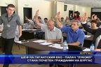 "Шеф на ""Лукойл"" стана почетен гражданин на Бургас"