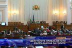 Депутатите приеха ветото върху закона за горите