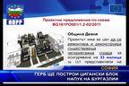 ГЕРБ ще построи цигански блок напук на бургазлии