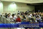 Гражданско неподчинение срещу делото в Ракитница