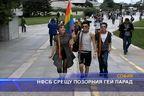 НФСБ срещу позорния гей парад