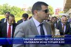 Турски министър: Кърджали иска Турция в ЕС