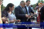 Ефективен преди 30 години проект бе открит в Бургас
