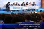 Десети регионален конгрес на Народната партия в Испания