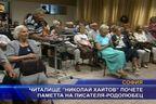 """Читалище """"Николай Хайтов"""" почете паметта на писателя - родолюбец"""