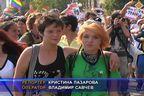 Въпреки общественото недоволство се състоя гей парад