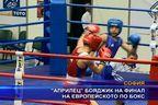 """""""Априлец"""" Бояджик на финал на европейското по бокс"""