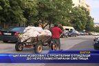 Цигани извозват строителни отпадъци до нерегламентирани сметища