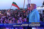 """Хиляди посрещнаха """"Джулай морнинг"""" на Камен бряг"""
