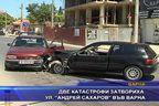 "Две катастрофи затвориха ул ""Андрей Сахаров"" във Варна"