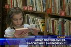 Колко посещаеми са българските библиотеки?