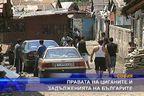 Правата на циганите и задълженията на българите