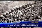 Нов закон ще криминализира отричането на арменския геноцид?