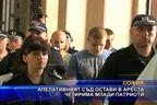 Апелативният съд остави в ареста четирима млади патриоти
