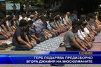ГЕРБ подарява предизборно втора джамия на мюсюлманите