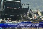 Проблемът с циганите обитаващи депото се задълбочава