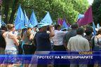 Протест на жезеничарите