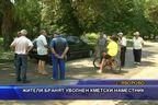 Жители бранят уволнен кметски наместник