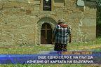 Още едно село е на път да изчезне от картата на България