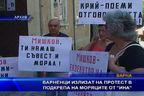 """Варненци излизат на протест в подкрепа на моряците от """"Ина"""""""