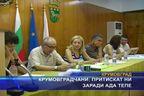 Крумовградчани: Притискат ни заради Ада тепе