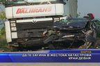 Дете загина в жестока катастрофа край Девня