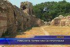 Римските терми пак се пропукаха