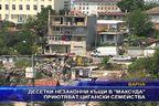 """Десетки незаконни къщи в """"Максуда"""" приютяват цигански семейства"""