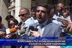 Президентът рони крокодилски сълзи за съдия Тодорова