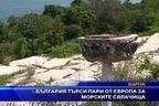 България търси пари от Европа за морските свлачища