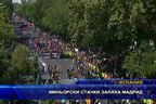 Миньорски стачки заляха Мадрид