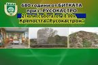 680 години от битката при село Русокастро
