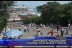 Корупция и глобализация съсипват българския туризъм
