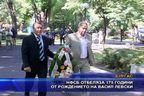 НФСБ - Бургас отбеляза 175 години от рождението на Васил Левски