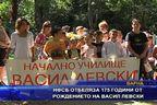 НФСБ - Варна отбеляза 175 години от рождението на Васил Левски