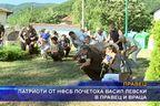 Патриоти от НФСБ почетоха Левски в Правец и Враца