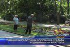 Общински работници опорочиха 175-тата годишнина на Апостола