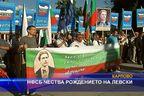 НФСБ чества рождението на Левски