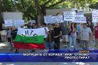 """Моряците от кораба """"Ина"""" отново протестират"""