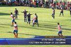 """""""Атлетико"""" - Мадрид гостува на отбор от Сеговия"""